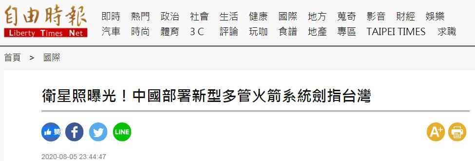 【彩乐园2进入12dsncom】_台绿媒:大陆东部战区部署新型武器 可直接覆盖台北