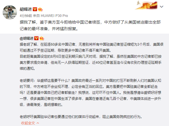 胡锡进:中方做好从美撤出全部记者的最坏准备 并将猛烈报复
