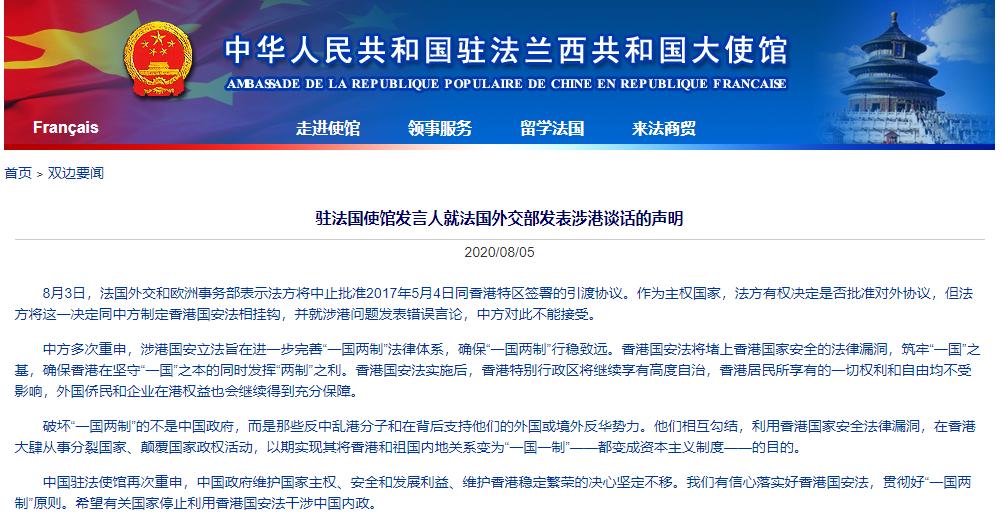 【chbtc】_法国外交部称将中止批准同香港引渡协议 中使馆回应