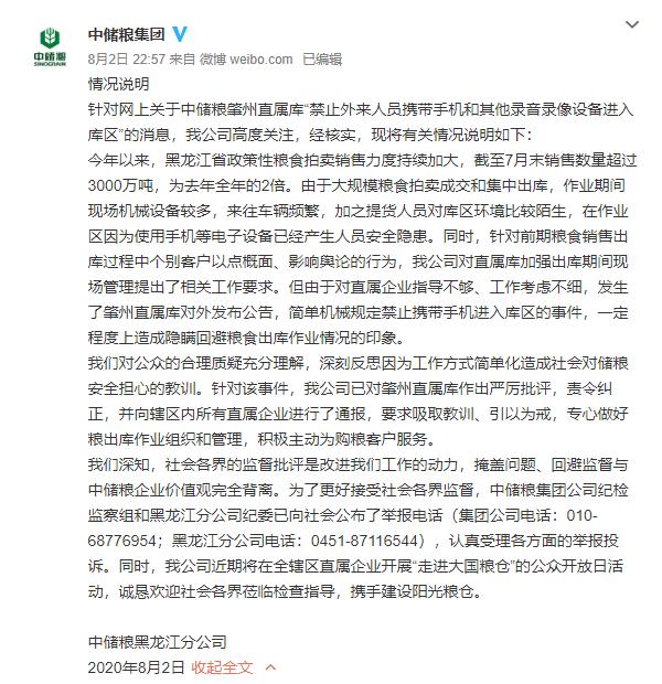 """【快猫网址免费培训】_中储粮""""禁止外来人员携带手机录音录像""""?官方回应"""