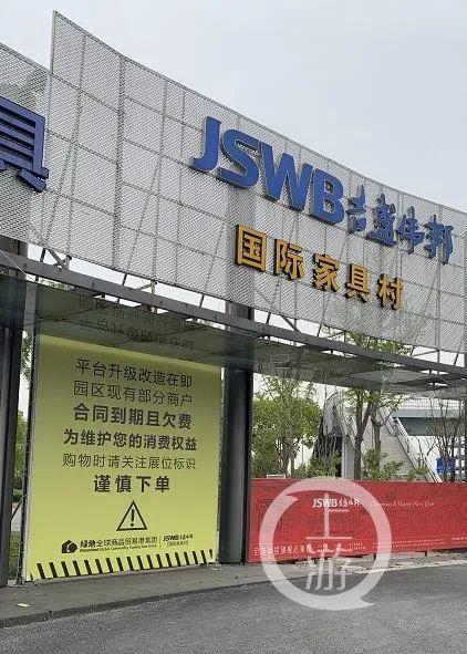 """8月3日,上海青浦区,极为反常的""""提醒顾客谨慎下单""""标牌,被放在家具村显眼方位。商户们表示,其生意受到相当大影响。/上游新闻记者 时婷婷"""