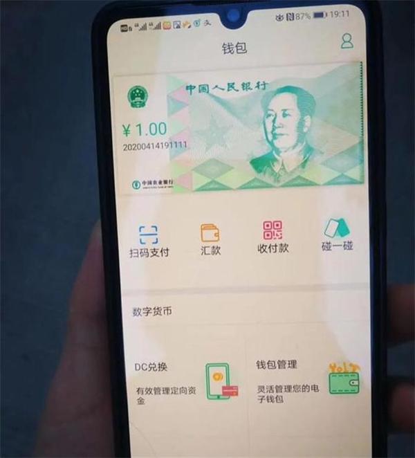 四大行内测数字货币App 可凭手机号转账