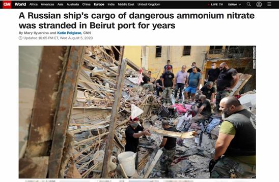 媒体:引发黎巴嫩大爆炸硝酸铵,来自一俄罗斯货船