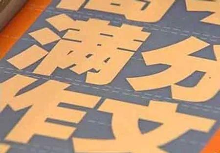 【网站怎么推广】_曹林:浙江这篇高考满分作文侮辱了语文