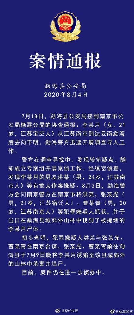 【中百供应商查询系统】_女大学生云南遇害案嫌犯自称官二代 官方证实其父为处级干部