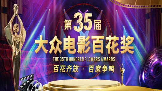35届大众电影百花奖投票启动 候选名单揭晓
