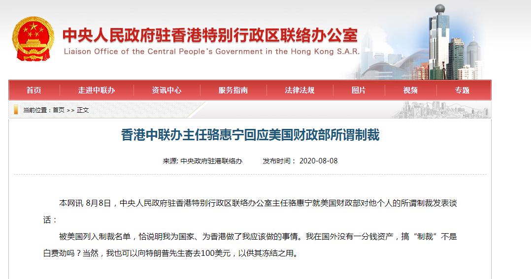 【区块链游戏】_骆惠宁回应被美制裁:国外没一分钱资产 可寄100美元给特朗普冻结