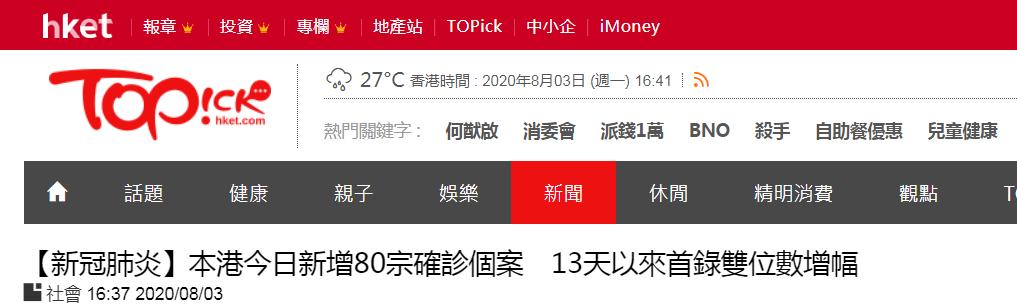 【古交网】_香港今日新增80例确诊,连续12天破百后首次回落