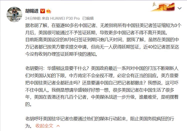 【常州快猫网址徐建伟】_胡锡进:中方做好从美撤出全部记者的最坏准备 并将猛烈报复