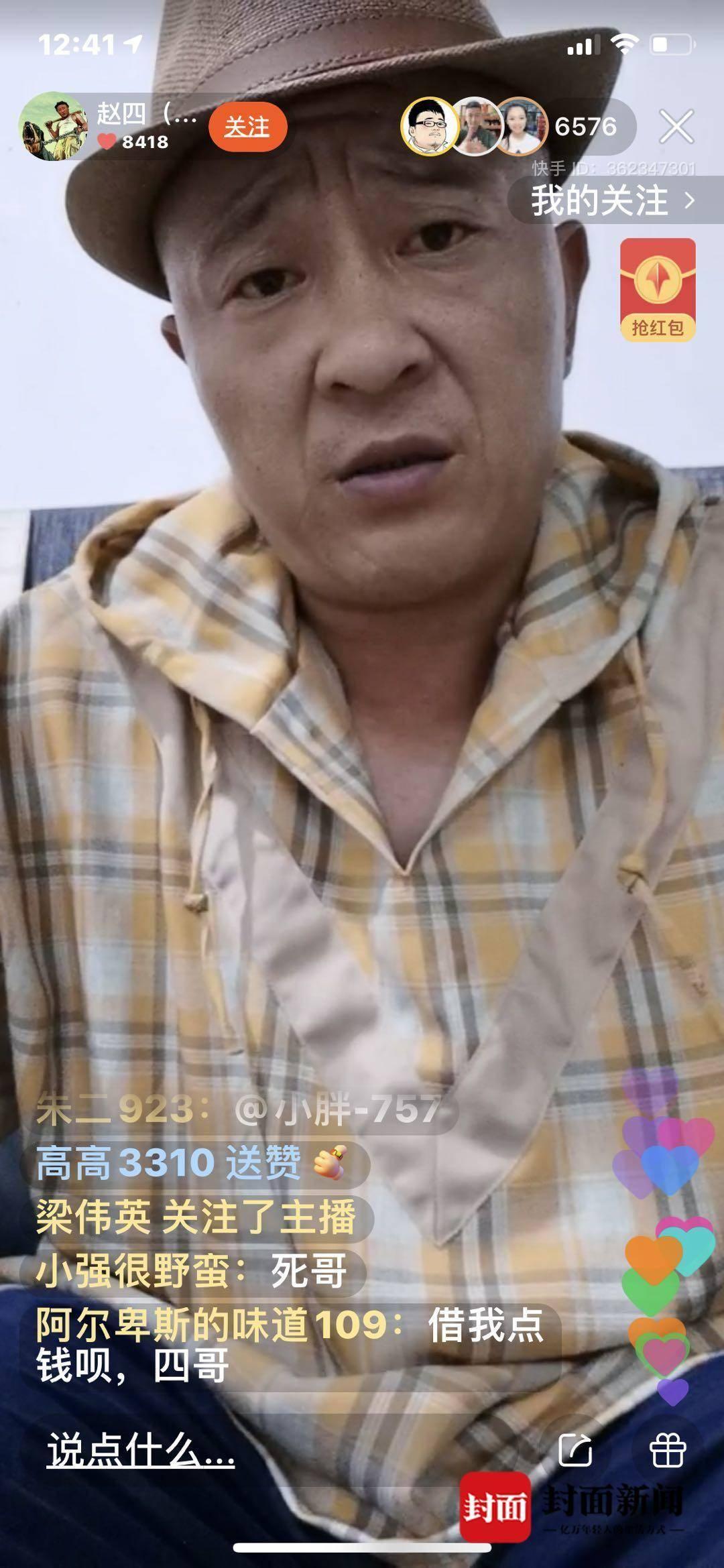 刘小光8月4日中午正在沈阳网络直播,没有去无锡