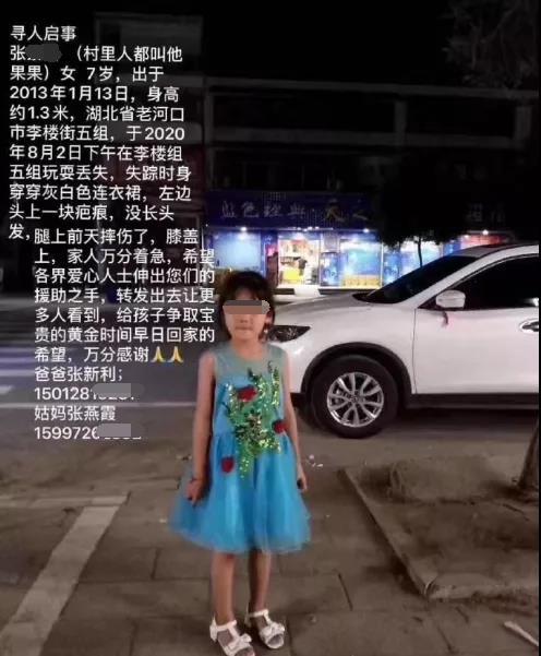 【百度区块链白皮书】_湖北襄阳7岁女童失踪之谜解开:独居离异五旬邻居杀人埋尸后院