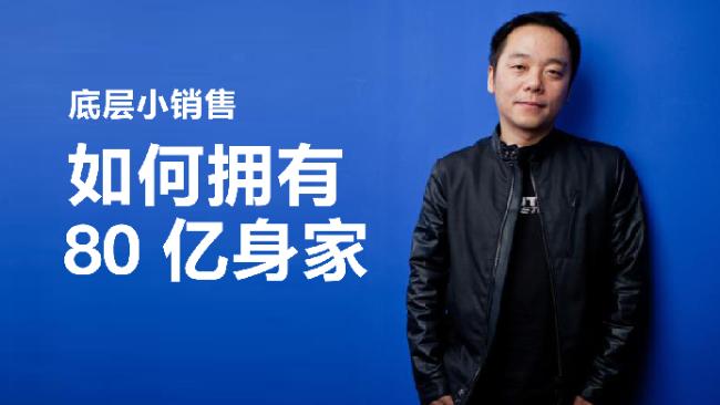 """冯鑫为何被抓?身家80亿的""""江湖老大哥""""到底经历了什么?"""
