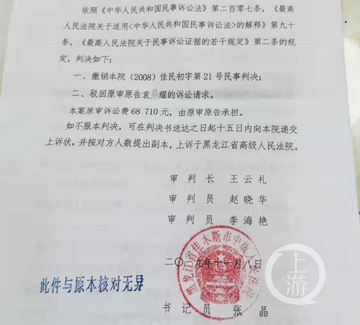 【日本强轮视频电影电子书】_黑龙江法院未开庭即判决,被认定为严重违反法定程序