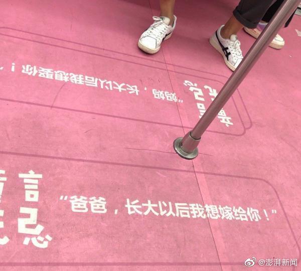 """【搜索引擎优化排名】_深圳地铁现""""爸爸,长大以后我想嫁给你""""广告语 新东方:简单纯粹的亲情"""