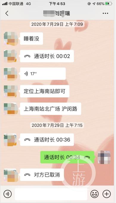 ▲多名女性称,刘某瑞打车都需要同居女生支付。受访者供图