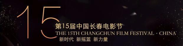 第十五届中国长春电影节定期9月 首设国际影展单元