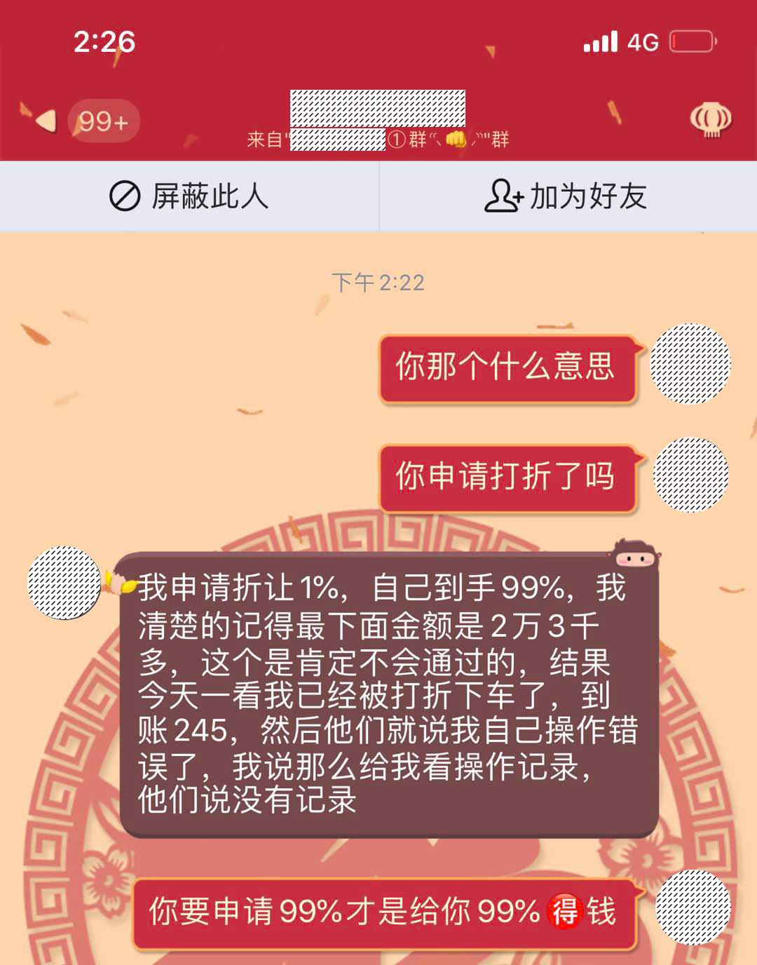 陈女士提供QQ聊天截图