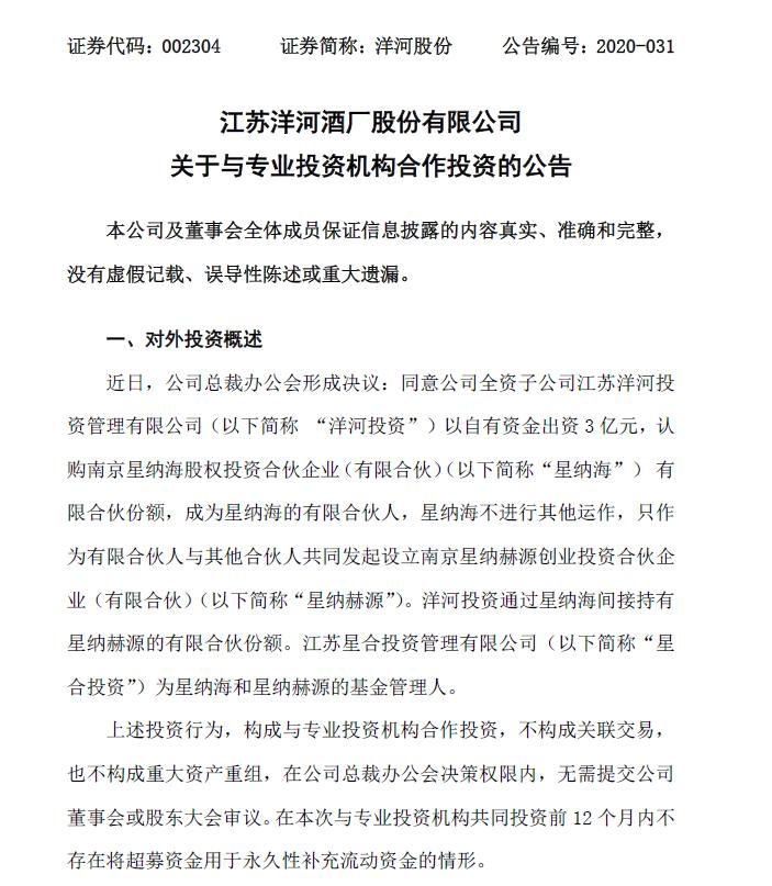 斥资3亿元 洋河股份认购星纳海有限合伙份额