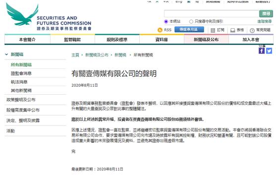 香港证监会网页截图
