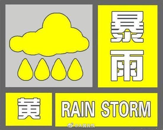 北京已发布6个预警 京津冀等地将出现入汛以来最强降雨