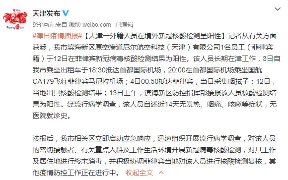 【百度网盟推广怎么删除】_一外籍人员在菲律宾核酸检测呈阳性:长期在天津工作 曾在北京乘机
