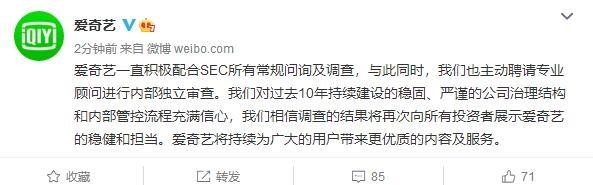 爱奇艺回应遭美国证监会调查:积极配合 充满信心