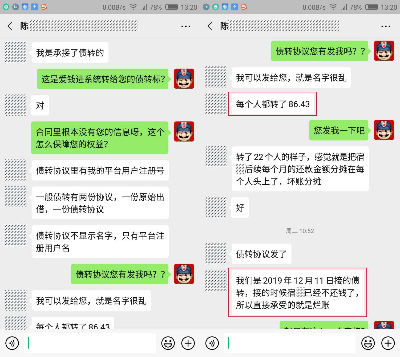 大叔与陈女士微信沟通截图
