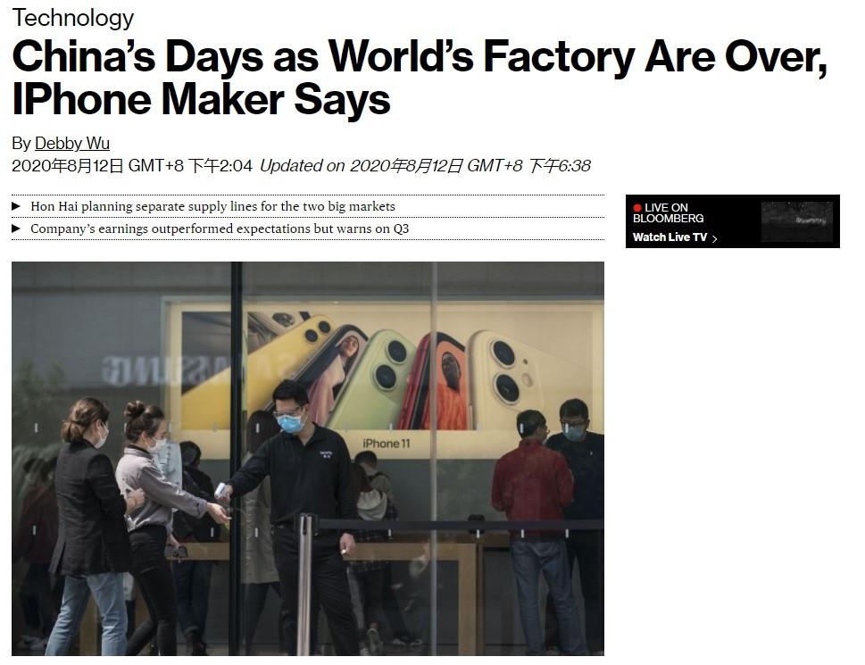 富士康董事长刘扬伟:中国作为世界工厂的时代已经结束