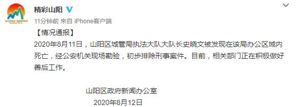 【亚洲天堂学习网】_河南焦作一城管局执法队长在办公区死亡,初步排除刑案