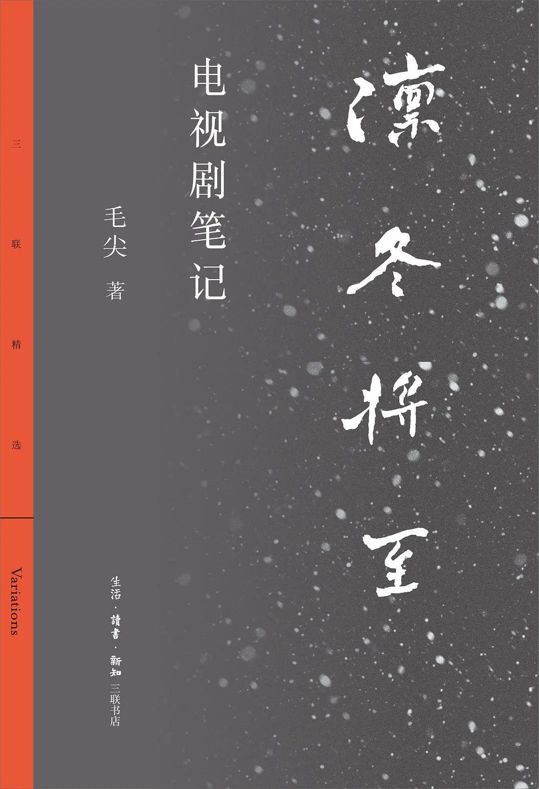 毛尖,《凛冬将至:电视剧笔记》,生活·读书·新知三联书店出版