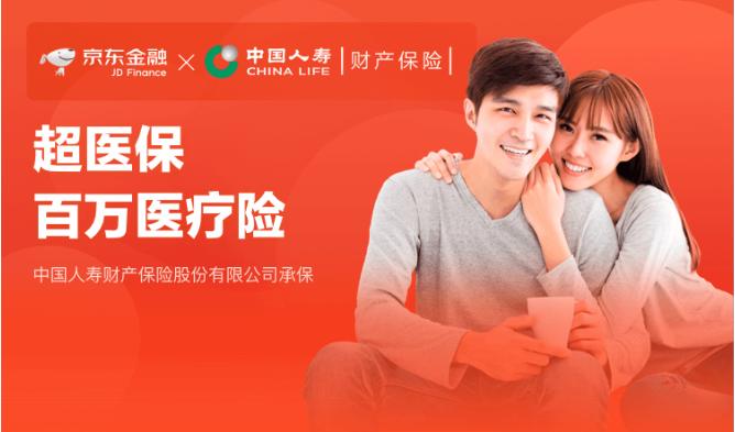"""京东金融App上线""""超医保"""":中国人寿财险承保,最高保额600万,设置5000及8000元两档免赔额"""