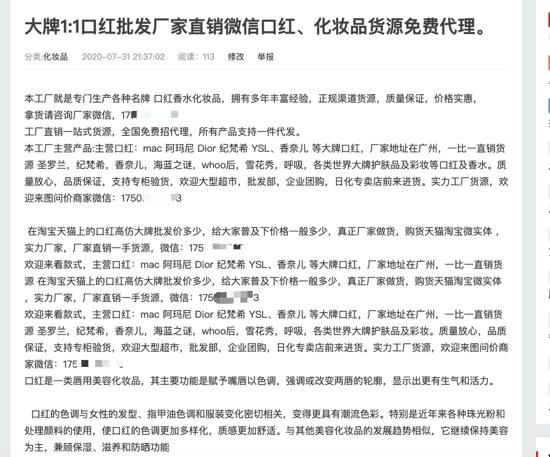 """以""""低价口红""""检索发现,有大量网帖发布""""一比一""""仿制口红的内容,多位联系者声称货来自汕头潮阳,在广州白云售卖。"""