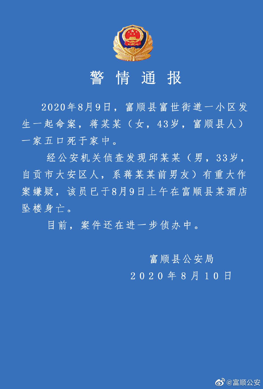 【惠州快猫网址】_四川一女子一家五口被灭门:其前男友有重大嫌疑,已坠亡