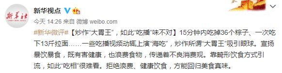 """新华微评:炒作""""大胃王""""吸引眼球,""""吃相""""很难看"""