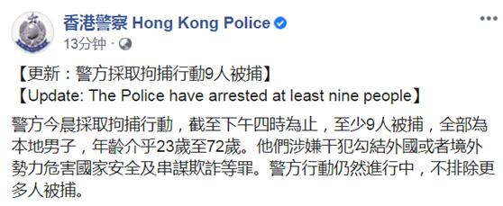 【绯闻国产亚洲香蕉精彩视频】_港警:9人涉勾结外国势力危害国安法被拘,不排除更多人被捕