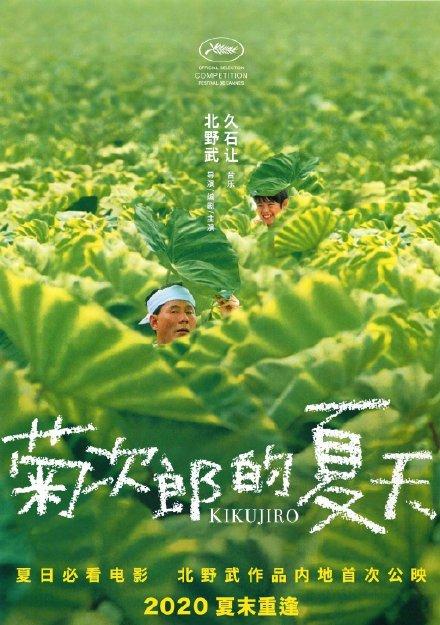 《菊次郎的夏天》确认引进 北野武作品内地首次公映