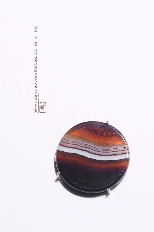 玛瑙饼 东汉~三国(魏) 河南省文物考古研究所藏 2008~2009年河南安阳曹操高陵出土