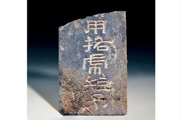 """刻有""""短矛""""字样的石牌"""