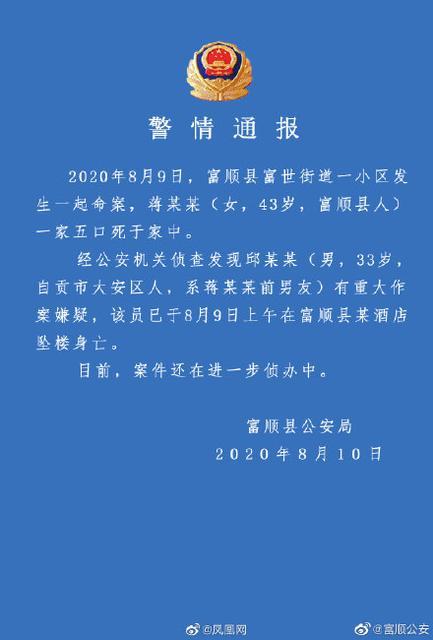 【baidu亚洲天堂】_四川富顺一家五口被杀害 包括11岁双胞胎女孩