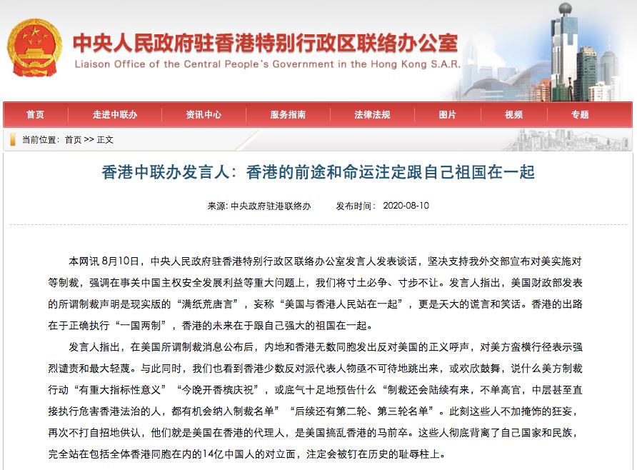 【虎林网】_中方制裁11名美方官员,中联办发声:重大问题,寸步不让