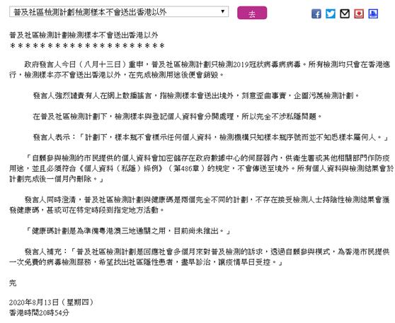【英文关键词】_又有人造谣!港府重申:检测新冠病毒样本不会送出香港以外