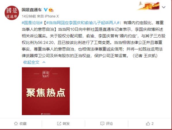 儿子起诉李国庆和俞渝 当当网回应