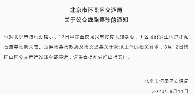 【千牛帮】_北京怀柔山区公交12日全部停运