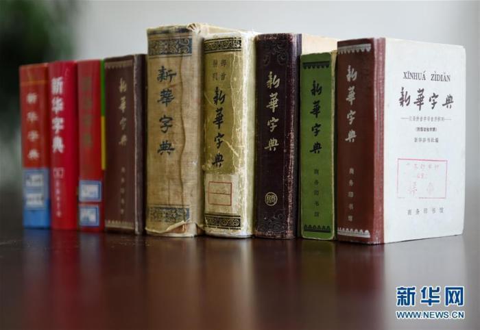 """资料图:2016年5月16日消息,自从第一版1953年问世以来直到去年7月,《新华字典》全球发行量共达5.67亿本。上个月,吉尼斯世界纪录机构宣布,《新华字典》获得""""最受欢迎的字典""""和""""最畅销的书(定期修订)""""两项吉尼斯世界纪录。新华社记者 罗晓光 摄"""
