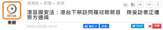 【华西村村长】_香港电台下架采访乱港分子罗冠聪节目:他正被警方通缉