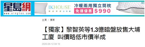 【冯一菲】_猛料:黎智英急售上亿房产,低于市价半成!