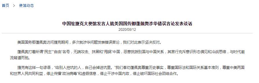 【k宝证书下载】_蓬佩奥在捷克多次发表涉华错误言论 中方回应
