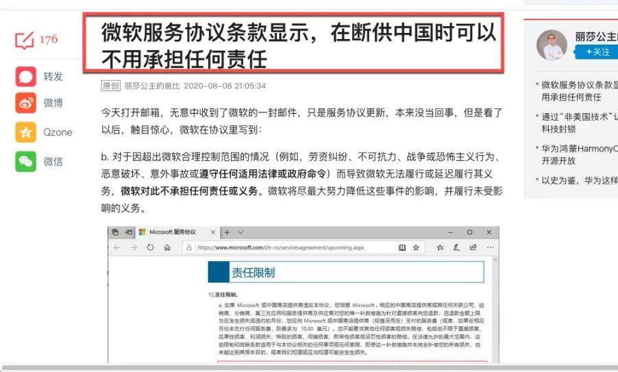 微軟回應斷供中國稱謠言 背后的底層邏輯發人深省