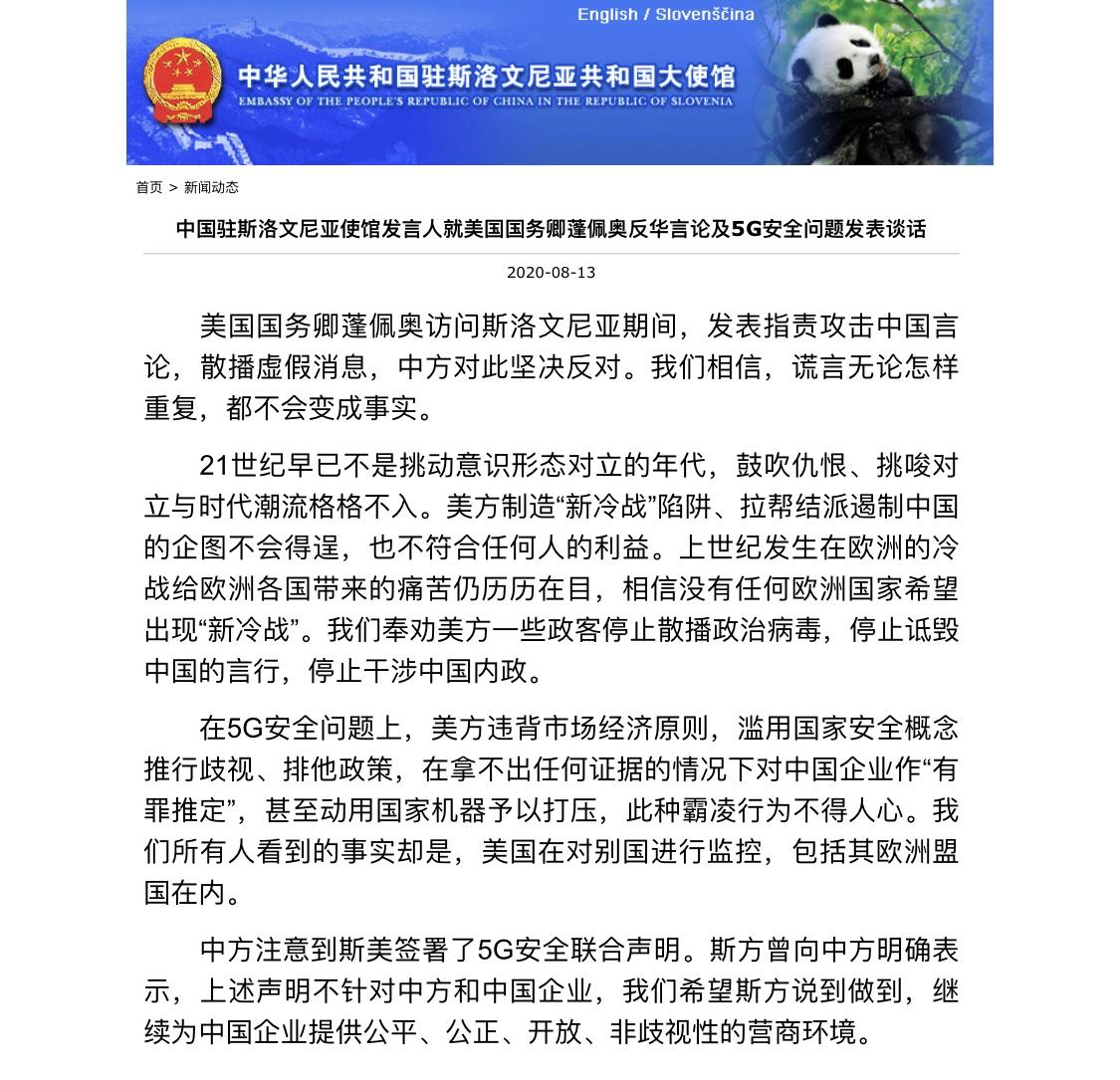 【草莓直播网站优化培训】_蓬佩奥在斯洛文尼亚发表诋毁中国的言论,中使馆回应