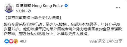 """【英文谷歌优化】_香港警方抵达黎智英""""老巢""""壹传媒总部大楼,进行搜查"""